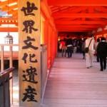世界文化遺産厳島神社