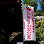 弥山 恋人の聖地