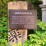 大阪薬科大学発祥の地