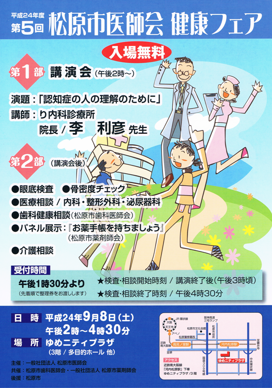 平成24年度松原市医師会(三師会)健康フェア