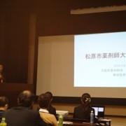 講演2 大阪府薬剤師会 藤垣会長