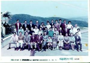 阪南薬業1975年