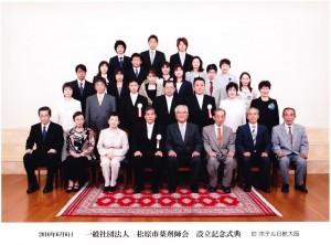 一般社団法人 松原市薬剤師会 20100606