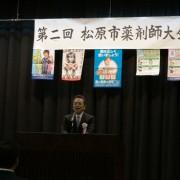 開会のあいさつ 磯野会長