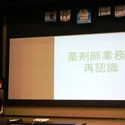 講演1 大阪府薬剤師会藤垣会長