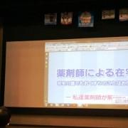 講演2 大阪大谷大学廣谷教授