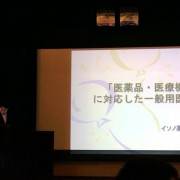 大阪府薬剤師会 藤垣哲彦会長