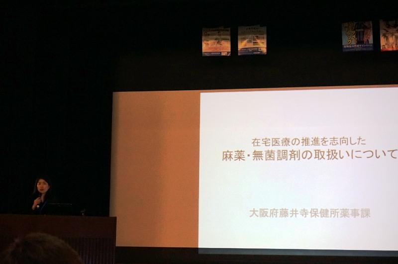 藤井寺保健所 森主査