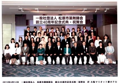 松原市薬剤師会40周年記念式典