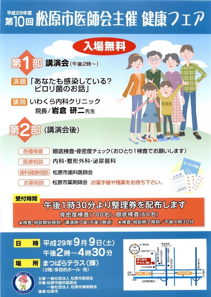 平成29年度松原市医師会主催健康フェア