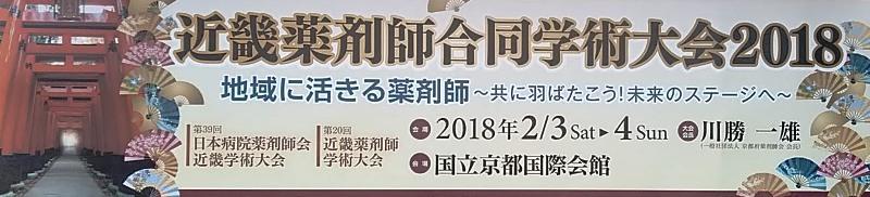 近畿薬剤師学術大会2018