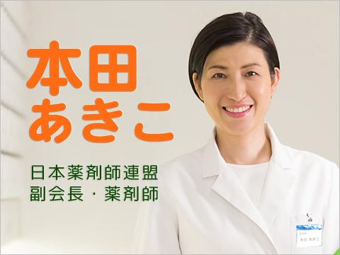 Honda_Akiko