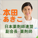 日本薬剤師連盟副会長・薬剤師 本田あきこ