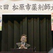 開会の辞 磯野会長