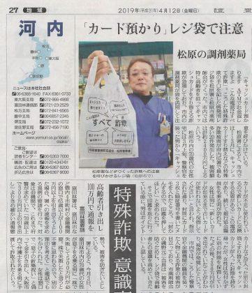 平成31年4月12日 読売新聞 朝刊