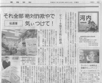 平成31年4月14日 産経新聞 朝刊