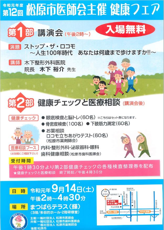 20190914-第12回松原市健康フェア