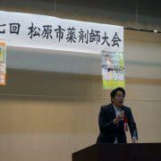 来賓挨拶 澤井市長