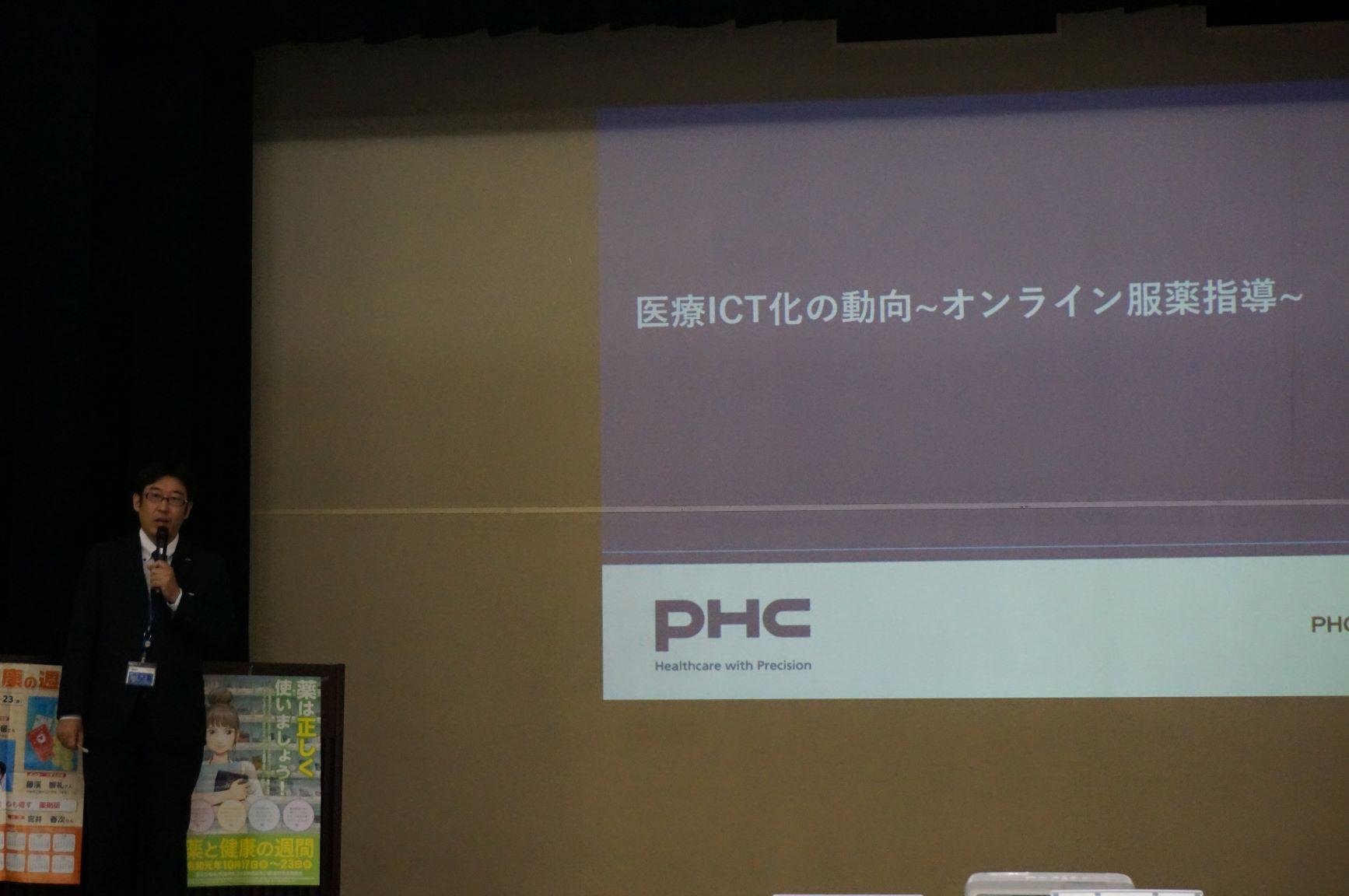 PHC オンライン医療
