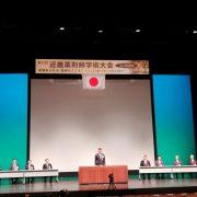 奈良大会開会宣言