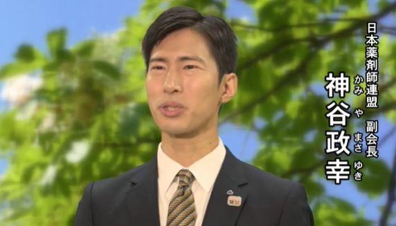 日本薬剤師連盟副会長・薬剤師 神谷まさゆき