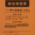 総合感冒剤13号A