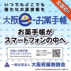 大阪e-お薬手帳