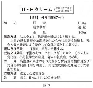 薬局製剤U・Hクリーム