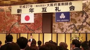 大阪府薬剤師会新年互礼会