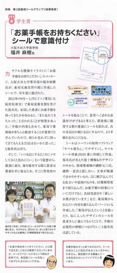 日経DI第3回薬局ツールグランプリ学生賞