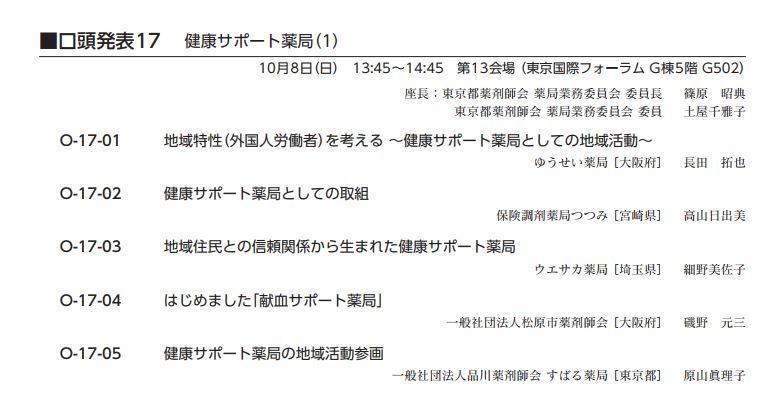 20171008-O-17-05