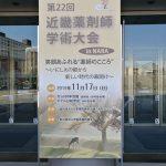 第22回近畿薬剤師学術大会