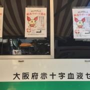 松原市薬剤師会献血サポート薬局