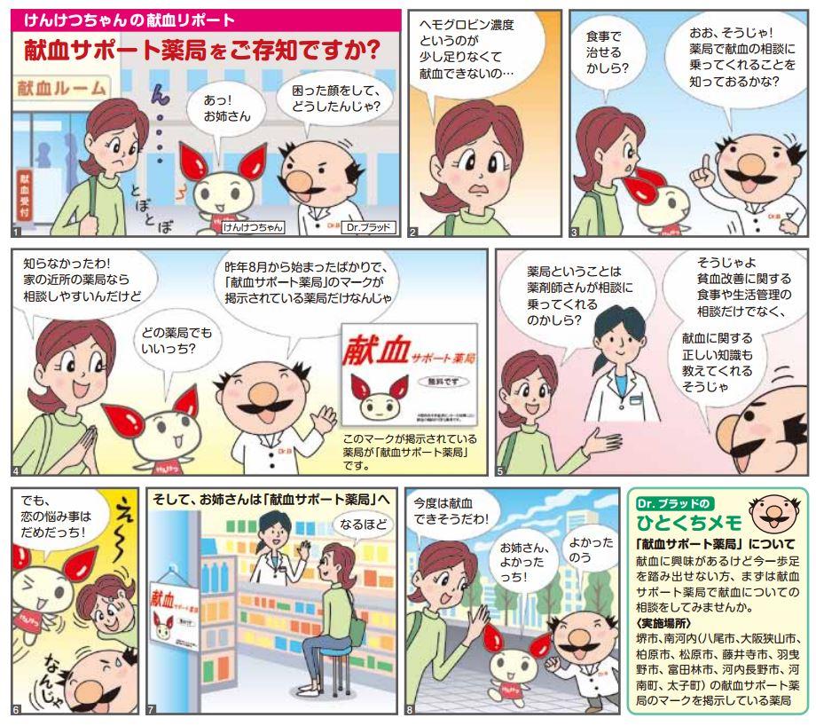 献血サポート薬局をご存知ですか?